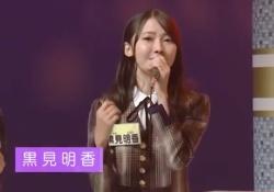 【朗報】黒見明香さん、『YOU ARE THE ONE』で株を上げる!!!