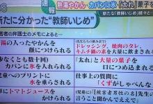 【東須磨区教師いじめ】新たな情報が明らかに 児童へのプリントに水を垂らす嫌がらせもされていた