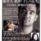 『藤倉大のコンサートが連発で』の画像