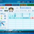 『神崎 蘭子 パワプロ2020版』の画像