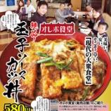 『2016年9月4日 絶品!玉子ソースカツ丼 今年も販売中!!!』の画像