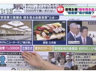 【桜を見る会】銀座久兵衛「うちの寿司は出してない」 悪質なフェイクニュースと判明