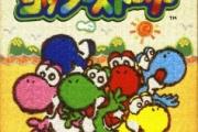 【ゲーム】ヨッシーストーリーがクソムズい
