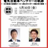『【OKa-Bizセミナー 5/30】中島徳至市「電気自動車ベンチャーの軌跡」/中小企業の勝ち目を探る!』の画像