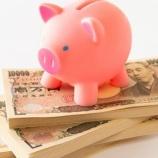 『【資産増加】年間100万円貯める方法。』の画像