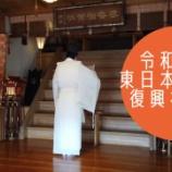 『令和3年 東日本大震災復興祈願祭』の画像