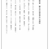 『新刊案内「仏教改革 観仏念仏極楽浄土」』の画像