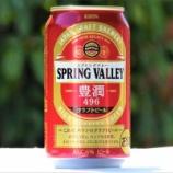『【飲んでみた】おいしい!けど賛否両論な「SPRING VALLEY 豊潤<496>」』の画像