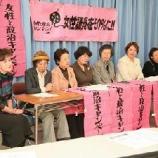 『【あの日のキャンペーン】2007年「女性と政治キャンペーン滋賀」 記者発表しました』の画像