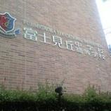 『学校』の画像