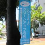 『【北九州】クリーンアップ活動参加』の画像