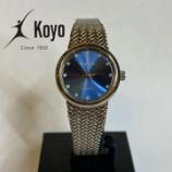 『思い出のお時計のお修理も、時計のkoyoへ。』の画像