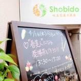 """『""""春美人""""になる薬膳茶を作ろう☆ 大好評でした!』の画像"""