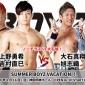 8月16日BOYZ神田明神大会のチケットはプレイガイドで販売...