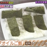 『【乃木坂46】『ご飯+オリーブオイル+海苔』ってこの人だろ・・・』の画像