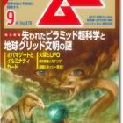 『8月10日放送「月刊ムー9月号から、並木伸一郎氏の記事紹介ほか」』の画像