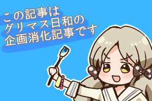 【グリマス落書き】長野の男子チーム(J3)のゲストレポーターでピッチに出る奈緒
