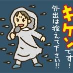 危険過ぎる!めざましテレビの豪雨中継に批判続出!!