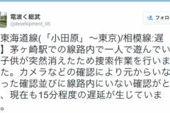 【ガチ】東海道線に子供の幽霊降臨【速報】