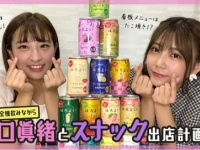 【!?】川後陽菜と井口眞央がコラボ!スナック出店!?