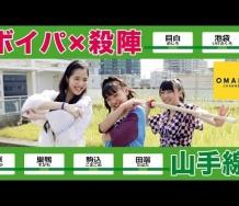 『【OMAKE】ハロプロ新グループメンバー《特技コラボ》ボイパ×殺陣×山手線』の画像
