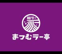 【乃木坂46】『「まつむラー亭2019」@ヤフオクドーム』が公開!!福岡といえば博多、博多といえば和ラー!?