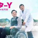 【実況・感想】ドラマスペシャル ドクターY〜外科医・加地秀樹〜