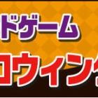 『セール情報5:駿河屋ハロウィンタイムセール』の画像