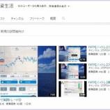 『バイナリーオプション攻略動画チャンネル紹介』の画像