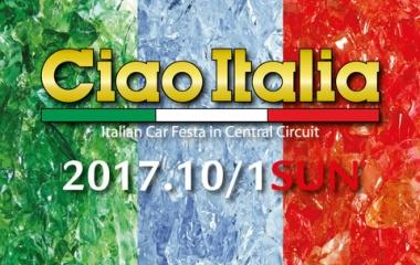 『CiaoItalia2017の開催日決定!』の画像