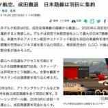 『残念!デルタ航空が2020年3月末で成田⇄マニラ線から撤退!』の画像