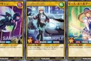 【画像】最近の遊戯王カード、まるで18禁同人ゲームwwwwwwwwwww
