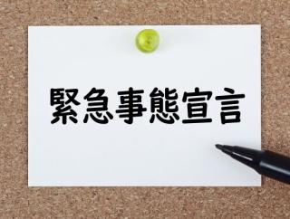 北海道・岡山・広島、緊急事態宣言