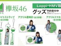 【欅坂46】HMV&BooKS ローソンコラボ人気順 が世知辛い件