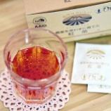 『農薬を使わずに育てた紅茶』の画像