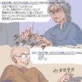 彡(^)(^)「ドラクエ6のサァ、チャモロがサァ」 父「お前いつになったら働くんだ?」