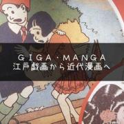 北斎、暁斎から昭和の漫画まで!『GIGA・MANGA 江戸戯画から近代漫画へ』