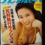 『【登場】週刊プレイボーイ 20180820発売号』の画像