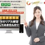 『2020年2月1日0時からGemForex(ゲムフォレックス)が、11日間限定で新規に口座開設するだけで20,000円ボーナスキャンペーン開催中!』の画像