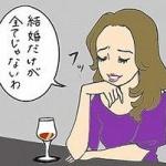 30代女「単身中の夫と不仲、娘も愛せません。現在2人と不倫してます・・・。助けてください(´;ω;`)」