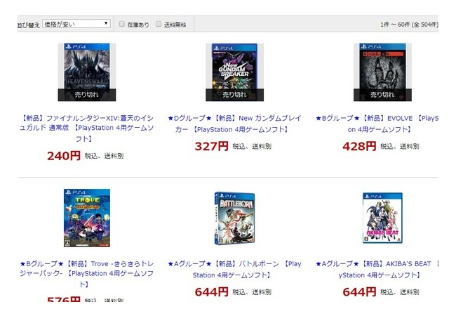 Newガンダムブレイカー新品327円