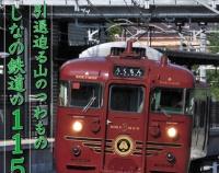 『月刊とれいん No.548 2020年8月号』の画像