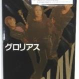 『【×年前の今日】1996年1月17日:GLAY - グロリアス(8th SINGLE)』の画像