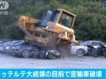 【画像】フィリピン大統領、6億円分の高級車を粉砕するイベントを開催