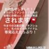 【元NGT48】山口真帆のチラ見せ・・・