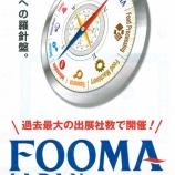 『【展示会】FOOMA JAPAN 2017 国際食品工業展~食の未来への羅針盤【東京ビッグサイト】』の画像