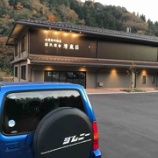 『♨No.111 国民宿舎 清嵐荘(島根県雲南市)』の画像