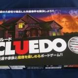 『CLUEDO クルード』の画像
