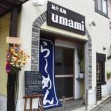 『極汁美麺 umami@大阪府東大阪市菱屋西』の画像