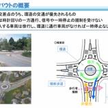 『(日本経済新聞)戸田駅前に環状交差点 市、速度を抑え事故防止期待』の画像